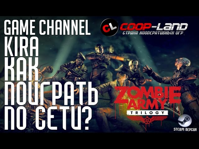 Руководство запуска: Zombie Army Trilogy по сети (Fix by REVOLT)