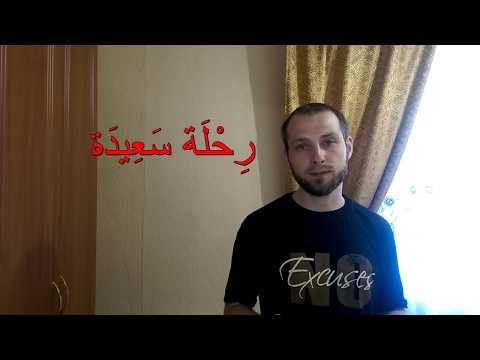 Арабский язык. Стандартные фразы на арабском языке 2