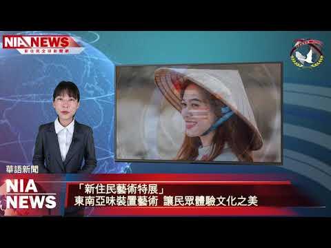 0322 NIA影音新聞—中文