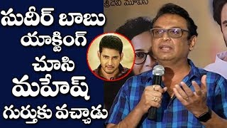 Actor Naresh Emotional Speech at Sammohanam Success Meet | Sudheer Babu | Mohan Krishna Indraganti