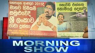 Siyatha Morning Show | 27 .01.2021