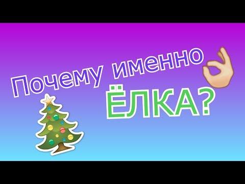 Почему именно ЁЛКА?//Новогодний КОНКУРС