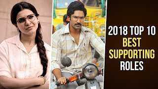 2018 Top 10 Best Supporting Roles | Youtube Rewind 2018 | Samantha | Aadhi Pinisetty | Anasuya