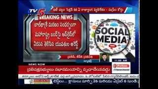 Supreme Court Sensational Judgement On Social Media : TV5 News
