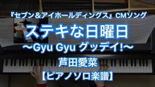ステキな日曜日~Gyu Gyu グッデイ!~/芦田愛菜-『セブン&アイホールディングス』CMソング
