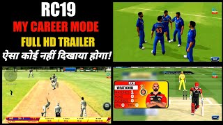 🔥 OMG! Real Cricket 19 Career Mode unofficial Promo from Gully Cricket to End| TEG