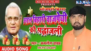 [ भोजपुरी बिरहा 2018 ] अटल बिहारी जी की श्रद्धांजलि  II Kamlesh Yadav  I Bhojpuri Birha 2018