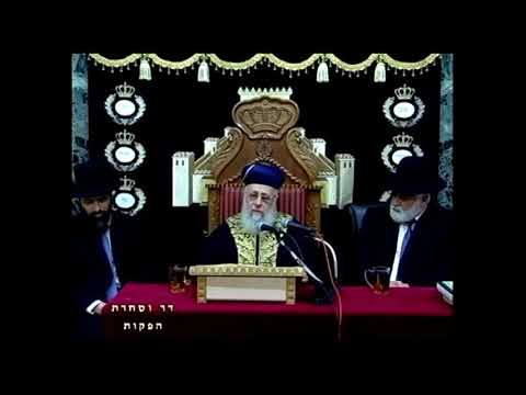 """הראשון לציון הרב יצחק יוסף שליט""""א - שיעור מוצ""""ש בא תשע""""ח"""
