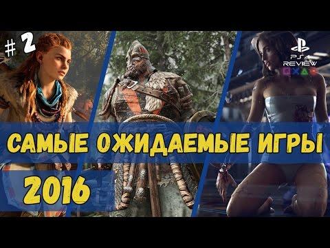 Самые ожидаемые игры 2016 года на PS4 (часть 2)