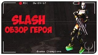 Quake Champions обзор героя Slash. История Слэш.  Quake Champions Видео.