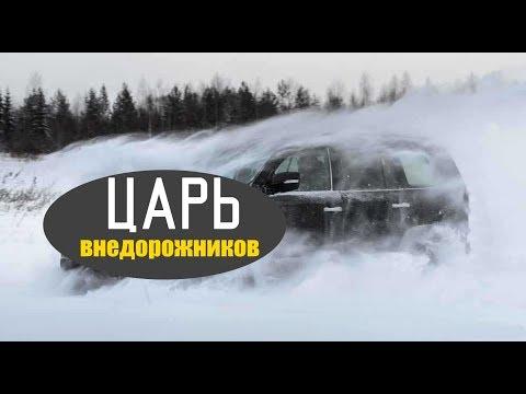 ЛУЧШИЙ ВНЕДОРОЖНИК В МИРЕ!