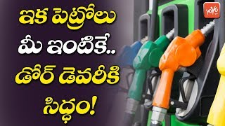 Petrol Home Delivery | Petrol Door Delivery | Telangana News | AP News