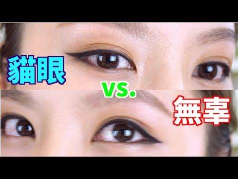Celeste Wu 大沛 | 半框式眼線 - 小細節大不同