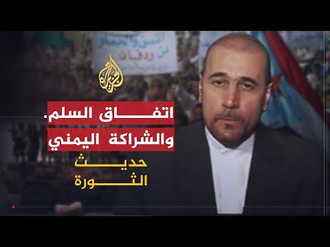 حديث الثورة - اتفاق اليمن وحسابات الربح والخسارة