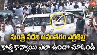 Telangana Minister Errabelli Dayakar Rao New Convoy | CM KCR Cabinet | TRS Party