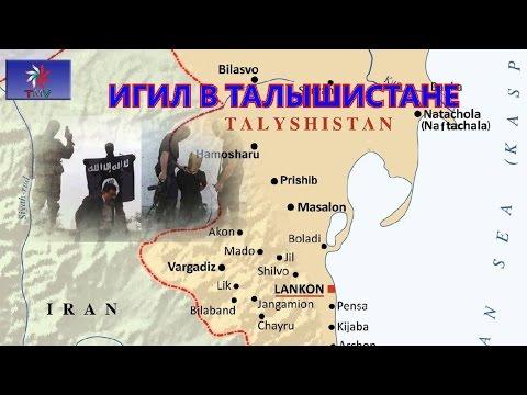Talyshistan Tv 10.02.2016 News In azerbaijani-turkish: ISIS in Talyshistan