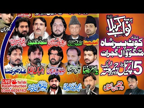 ???? Live Majlis-e-Aza | 5 April 2019 | Koot Peer Shah Pak Gujrat ( www.Gujratazadari.com )