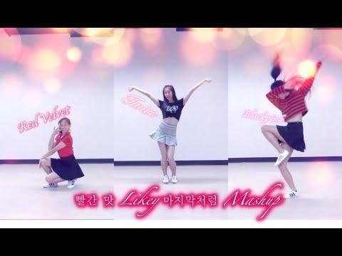 [MASHUP] RED VELVET x TWICE x BLACKPINK ~ Likey/마지막처럼/빨간 맛 – full dance cover by crystal
