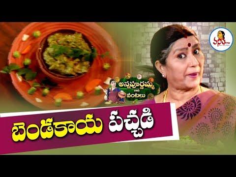బెండకాయ పచ్చడి/Bendakaya Pachadi/Bendakaya Chutney Recipe | Annapurnamma Gari Vantalu | Vanitha TV