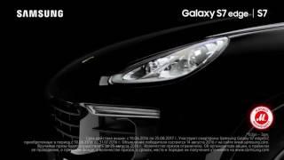 Купите смартфон Samsung Galaxy S7 и выиграйте автомобиль Porsche