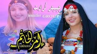 Jennifer Grout ---Amz Lkhatm