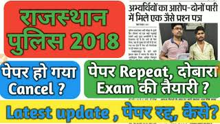 Rajasthan Police Constable 2018 Exam , कैसे होगा Re exam,क्या पेपर cancel हो गया?Breaking News Hindi