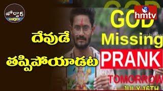 దేవుడే తప్పిపోయాడట || God Missing || Jordar News | hmtv