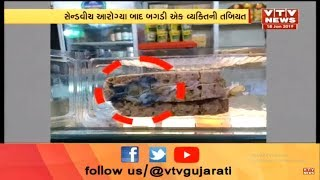 Retired Govt officer falls sick after eating stale sandwich at Ahmedabad Airport  | Vtv News