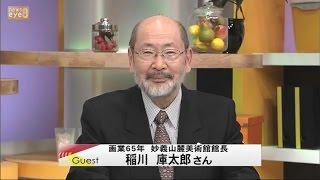 妙義山麓美術館 館長 稲川庫太郎さん
