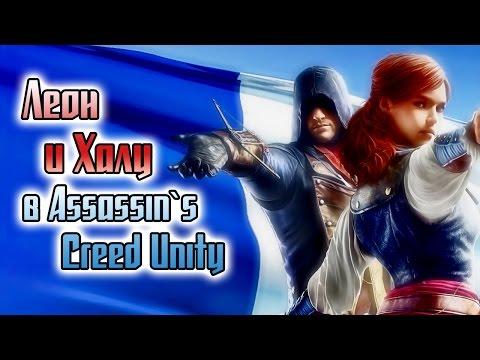 Леон и Халу в Assassin`s Creed Unity [Пара минут]