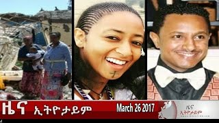 Ethiopia: The Latest Ethiopian News Today From EthioTime March 26 2017