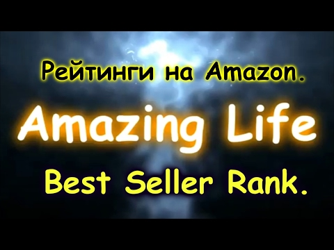 Рейтинги на Amazon.Best Seller Rank.| Amazing life.