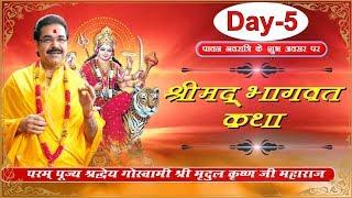 Shrimad Bhagwat Katha by Shradhey Mridul Krishna Ji    15-Oct-2018    Day 5    Kota, Rajasthan.