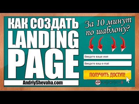 Landing Page. Как Сделать (Создать) Страницу Захвата за 10 минут? [ШАБЛОН]