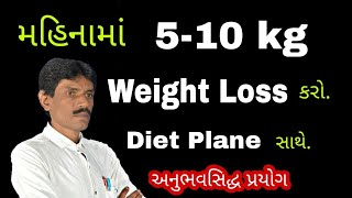 મહિનામાં 5-10 Kg Weight Loss કરો. || Manhar.D.Patel Official