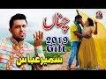 Chana    Punjabi Superhit Song 2019   Singar Sumeer Abbas   Zafar Production Offcial