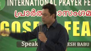 PRARTHANASANGAMAM GOSPEL FEAST NOV 2014  - (PART 1)