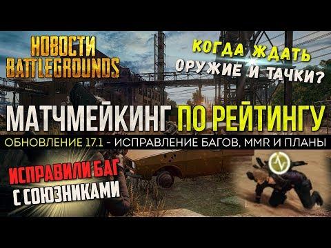МАТЧМЕЙКИНГ ПО РЕЙТИНГУ - ОБНОВЛЕНИЕ PUBG / PLAYERUNKNOWN'S BATTLEGROUNDS ( 11.07.2018 )