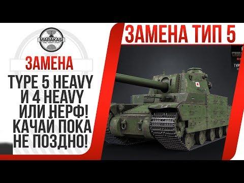 ЗАМЕНА type 5 heavy и 4 heavy ИЛИ НЕРФ! КАЧАЙ ПОКА НЕ ПОЗДНО! РАЗРАБОТЧИКИ УЖЕ... В World of Tanks