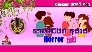 Sirasa FM Tarzan Bappa Upset Song - Horror