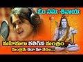 Lord Shiva Latest Telugu Song Namah Shivaaya Audio Song Ramya Behera Raghuram Volga Videos mp3