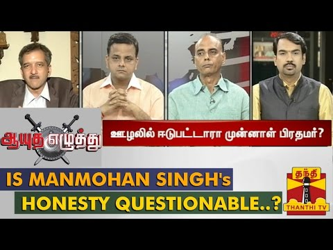 "Ayutha Ezhuthu : Debate on ""Is Manmohan Singh's Honesty Questionable..?"" (17/12/2014)"