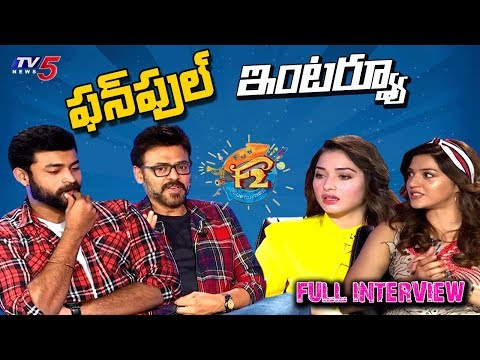 F2 Team Fun Full Exclusive Interview |  Venkatesh,Tamannaah, Varun Tej, Mehreen | TV5 News