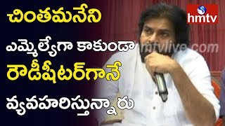 Pawan Kalyan Sensational Comments on TDP Chintamaneni Prabhakar | hmtv