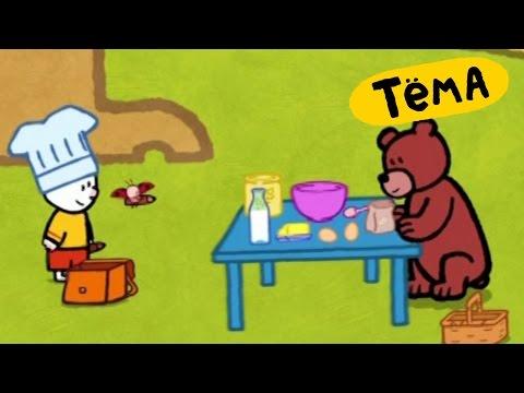 Рисунки Тёмы : Нарисуй Медведя вместе с Тёмой! Развивающий мультфильм для малышей