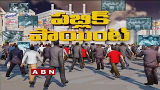 ABN Debate on Congress and BJP Skips CM Chandrababu Naidu's all party meeting | Public Point |part 2