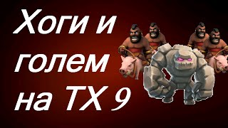 Clash of Clans - Тактика атаки хогами на тх 9