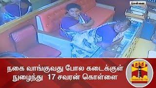 நகை வாங்குவது போல கடைக்குள் நுழைந்து  17 சவரன் கொள்ளை | Thanthi TV