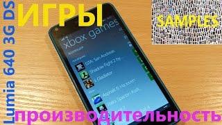 Lumia 640 3G DS игры и производительность