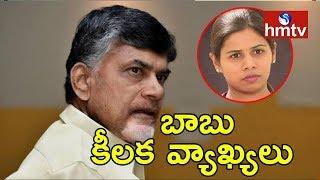 AP CM Chandrababu Sensational Comments On Vijayawada Boat Capsizes  | hmtv